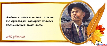 Стенд Свиток для кабинета русского языка и литературы с цитатой М. Горького 700*300 мм
