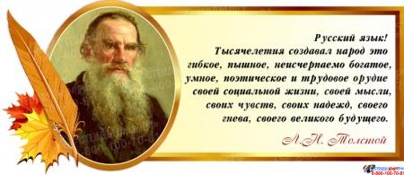Стенд Свиток для кабинета русского языка и литературы с цитатой Толстого Л.Н. 700*300 мм