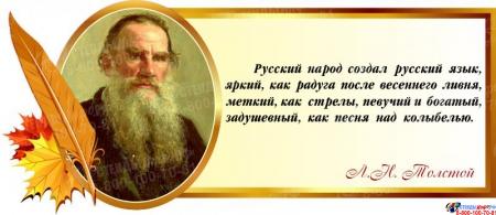 Стенд Свиток для кабинета русского языка и литературы с цитатой№2 Толстого Л.Н. 700*300 мм