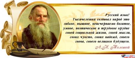 Стенд Свиток для с цитатой Толстого Л.Н. со свечой 720*310 мм