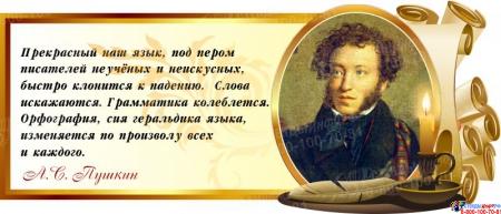 Стенд Свиток с цитатой А.С.Пушкина в золотистых тонах со свечой 720*310 мм