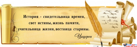 Стенд Свиток  с цитатой Цицерона для кабинета истории 1190*400 мм