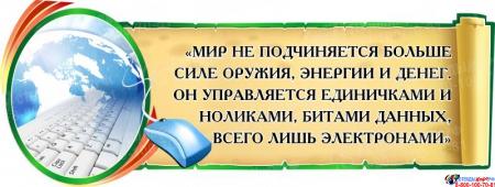 Стенд Свиток с цитатой для кабинета информатики 830*310мм