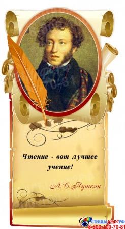 Стенд Свиток  с цитатой и портретом А.С.Пушкина 350*630 мм