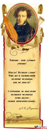 Стенд Свиток  с цитатой и портретом А.С.Пушкина 330*910 мм