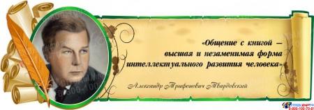 Стенд Свиток с цитатой и портретом А.Т. Твардовского с зеленой рамочкой 900*320 мм