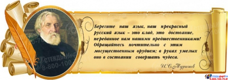 Стенд Свиток с цитатой и портретом И.С. Тургенева в зеркальном отражение 900*320 мм