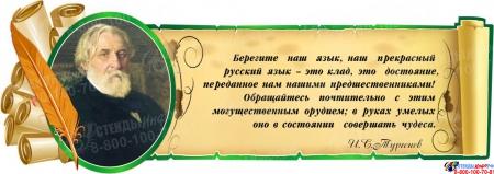 Стенд Свиток с цитатой и портретом И.С. Тургенева в зеркальном отражение с зеленой рамочкой 900*320 мм
