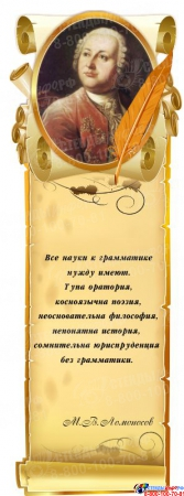 Стенд Свиток с цитатой и портретом  Ломоносова М.В.  вертикальный  330*910 мм