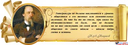 Стенд Свиток с цитатой и портретом Некрасова Н.А. 900*320 мм