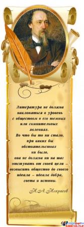 Стенд Свиток  с цитатой и портретом Некрасова Н.А.вертикальный 330*910 мм