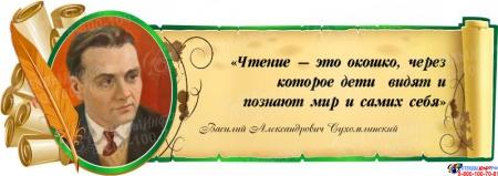 Стенд Свиток с цитатой и портретом В.А. Сухомлинского с зеленой рамочкой 900*320 мм