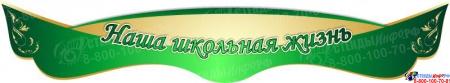 Стендовая  композиция Наша школьная жизнь в  зелёных тонах  2580*1060мм Изображение #2