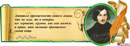Стенд Свиток с зеленой рамочкой   с цитатой и портретом Гоголя Н.В. 900*320 мм