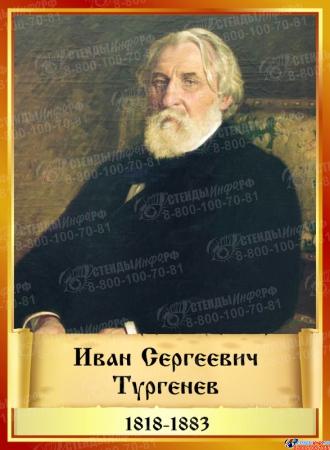 Комплект стендов портретов Литературных классиков  12 шт. 220*300 мм Изображение #10