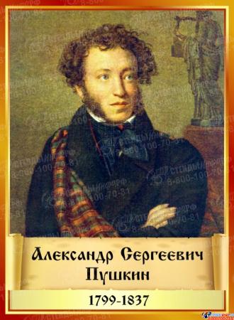 Комплект стендов портретов Литературных классиков  12 шт. 220*300 мм Изображение #9