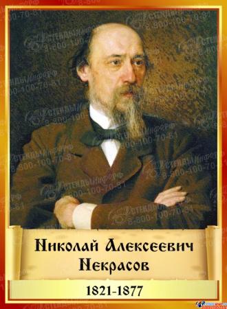 Комплект стендов портретов Литературных классиков  12 шт. 220*300 мм Изображение #8