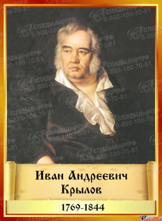 Комплект стендов портретов Литературных классиков  12 шт. 220*300 мм Изображение #3