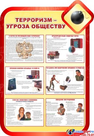 Стенд Терроризм-угроза обществу в золотисто-красных тонах 690*1000мм