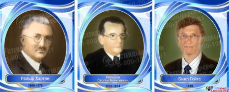 Комплект портретов для кабинета информатики в синих тонах 260*330 мм Изображение #1