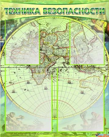Комплект стендов в кабинет Географиии. Информация. Мир географии. Техника Безопасности 1580*650 мм Изображение #3