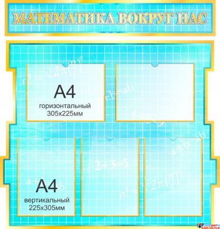 Стенд в кабинет Математики Математика вокруг нас с формулами в голубых тонах 1890*960мм Изображение #1