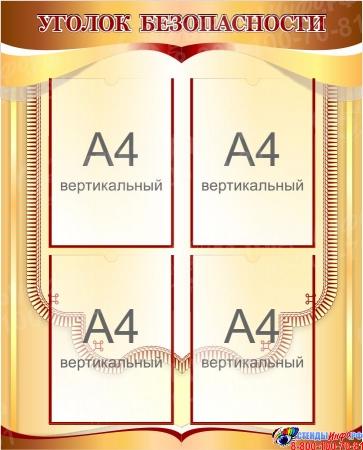 Стенд Уголок безопасности в кабинет физики в золотисто-коричневых тонах 650*810мм