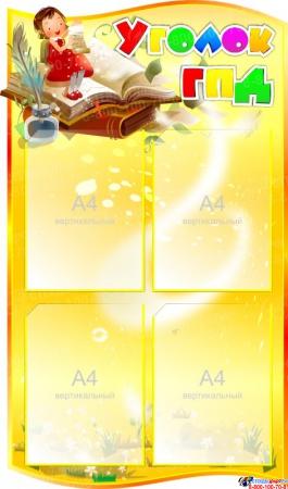 Стенд Уголок ГПД  для начальной школы в золотисто-желтых тонах 920*530мм