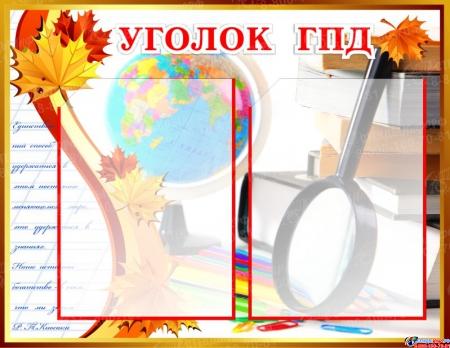 Стенд Уголок ГПД для школы в стиле стенда Осень 570*440мм