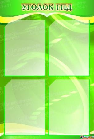 Стенд Уголок ГПД в светло-зеленых тонах  510*750мм