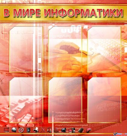 Стенды в кабинет информатики с фигурными элементами 2700*905мм Изображение #2
