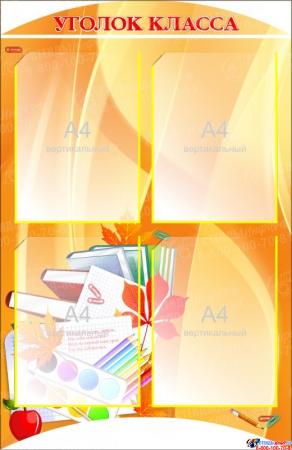Стенд Уголок класса золотисто-оранжевый фигурный 520*800мм