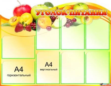 Стенд Уголок питания с фруктами  1030*800 мм