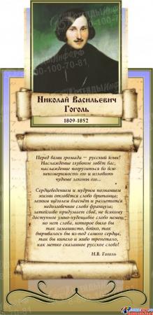 Стенд-композиция Писатели для оформления кабинета русского языка литературы 2500*1020мм Изображение #1