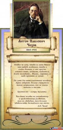 Стенд-композиция Писатели для оформления кабинета русского языка литературы 2500*1020мм Изображение #2