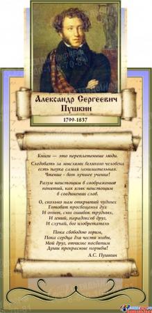 Стенд-композиция Писатели для оформления кабинета русского языка литературы 2500*1020мм Изображение #3