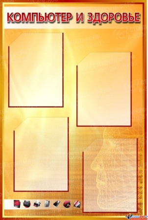 Композиция  из 5 стендов в кабинет информатики с фигурными элементами  5000*1300мм Изображение #2