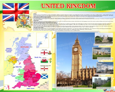 Стенд UNITED KINGDOM на английском языке в золотисто-желтых с зеленым тонах 1000*1250 мм