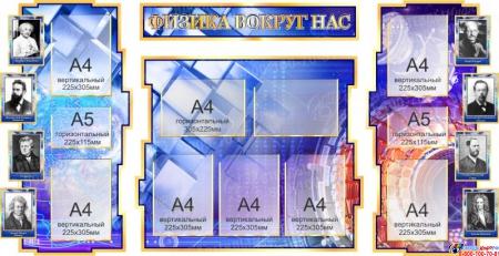 Стенд в кабинет Физики Физика вокруг нас в золотисто-синих тонах 1800*995мм