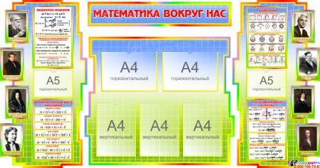 Стенд в кабинет Математики Математика вокруг нас  1800*995мм