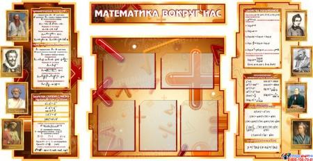 Стенд в кабинет Математики Математика вокруг нас с формулами 1800*955мм