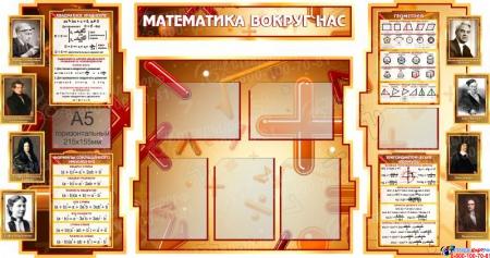 Стенд в кабинет Математики Математика вокруг нас с формулами 1800*995мм