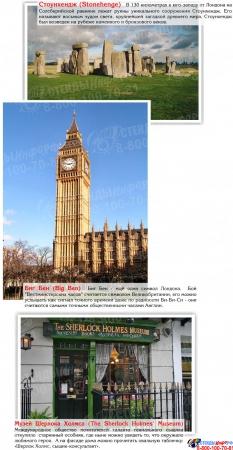Стенд Достопримечательности Великобритании в голубых тонах  600*750мм Изображение #2