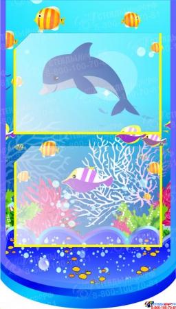 Стенд Жизнь Дельфина для группы Дельфин 2300*950 мм Изображение #2