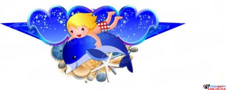 Стенд Жизнь Дельфина для группы Дельфин 2300*950 мм Изображение #3