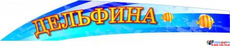 Стенд Жизнь Дельфина для группы Дельфин 2300*950 мм Изображение #5
