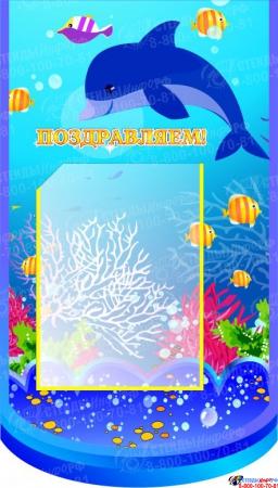Стенд Жизнь Дельфина для группы Дельфин 2300*950 мм Изображение #7