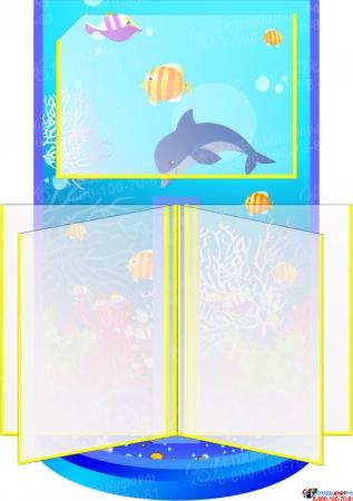 Стенд Жизнь Дельфина для группы Дельфин 2300*950 мм Изображение #8