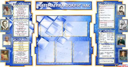 Стенд в кабинет Математики Математика вокруг нас  с формулами  в синих тонах  1800*995мм