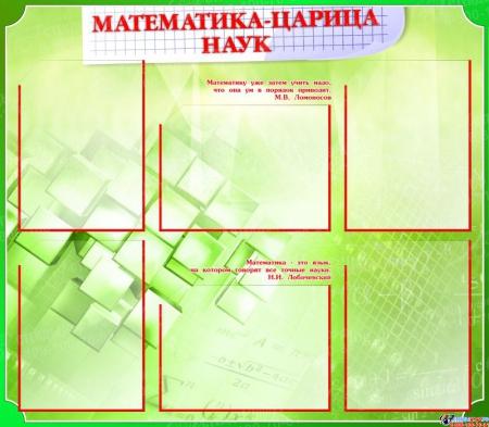 Стенд в кабинет Математики салатово-зеленых тонах 860*760мм